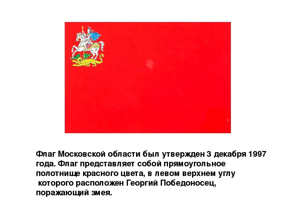 Герб и флаг московской области картинка