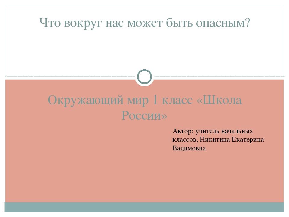 Окружающий мир 1 класс «Школа России» Что вокруг нас может быть опасным? Авто...
