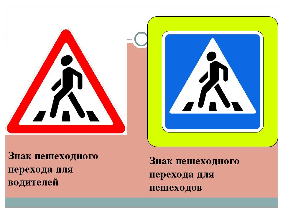 Знак пешеходного перехода для водителей Знак пешеходного перехода для пешехо...