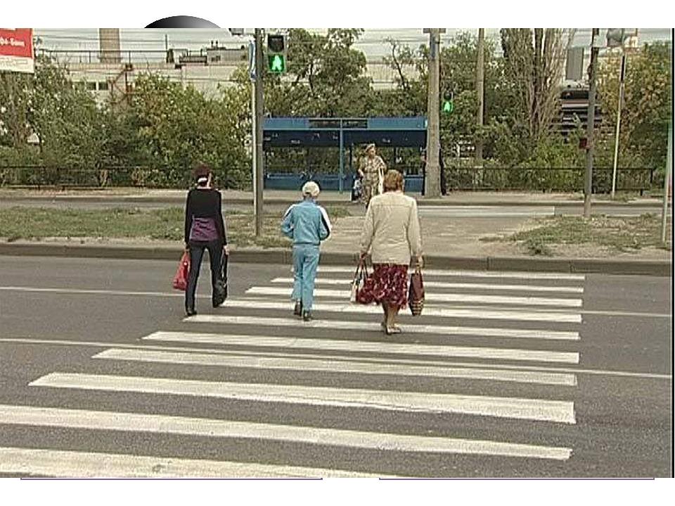 Как нужно переходить улицу?