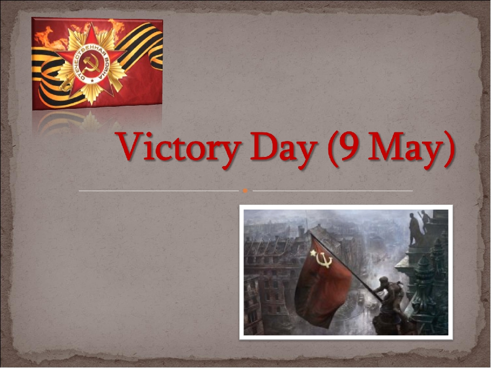 Защитнику отечества, открытка на английском на 9 мая