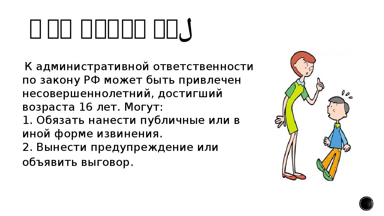 Как накажут? К административной ответственности по закону РФ может быть привл...