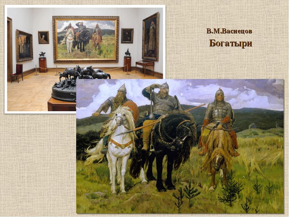 Картинки трех богатырей в музее, красивые