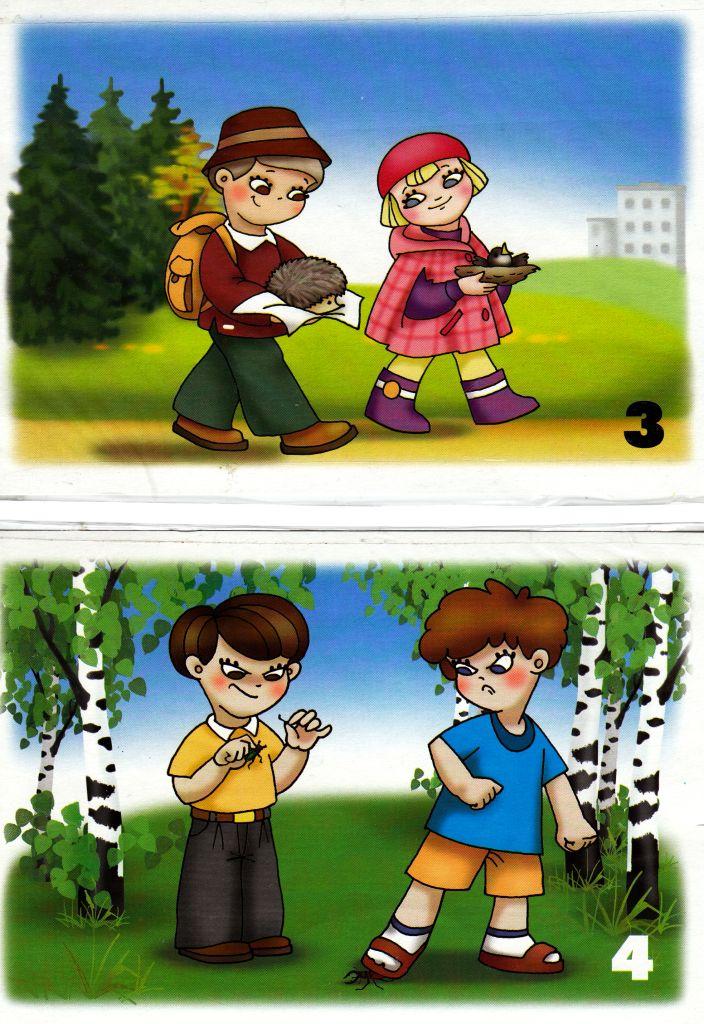 Картинки анимашка правила поведения в лесу, спокойной ночи женщине