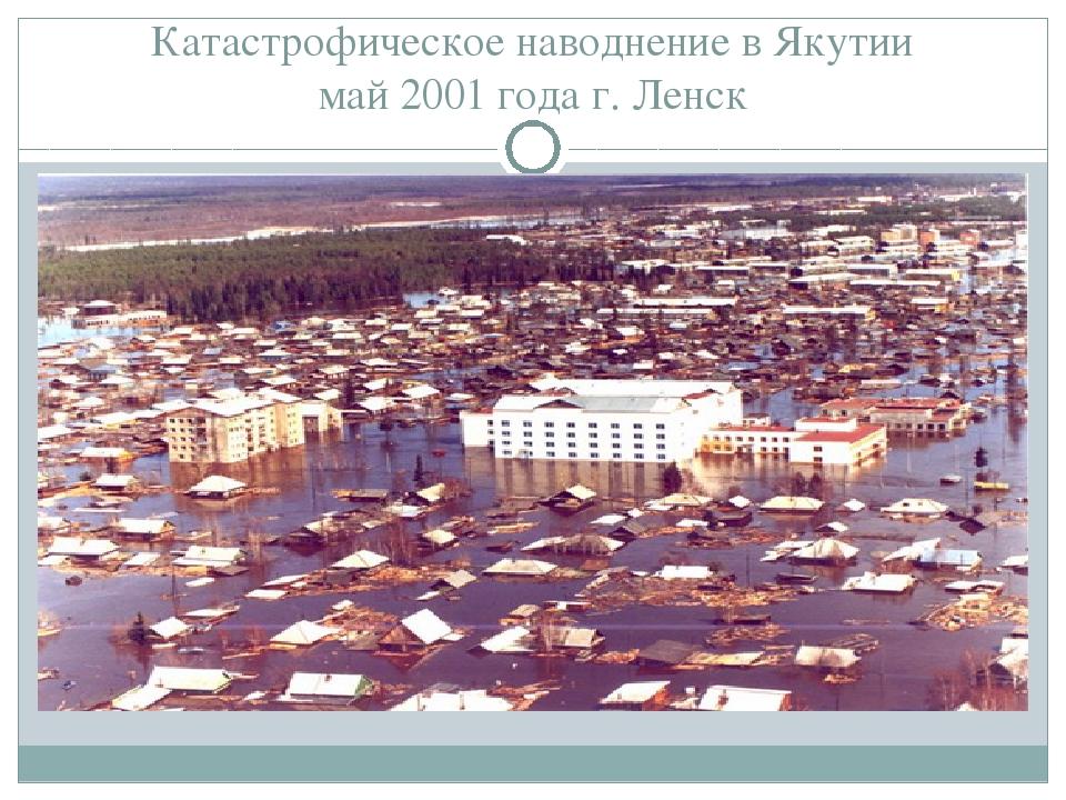 погода в г.ленске республика саха якутия