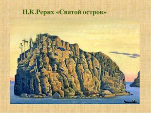 Н.К.Рерих «Святой остров»