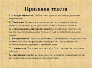 Признаки текста 1.Информативность.Любой текст должен нести определенную инф