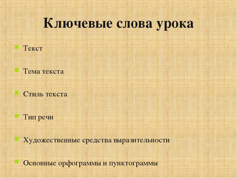 Ключевые слова урока Текст Тема текста Стиль текста Тип речи Художественные с...