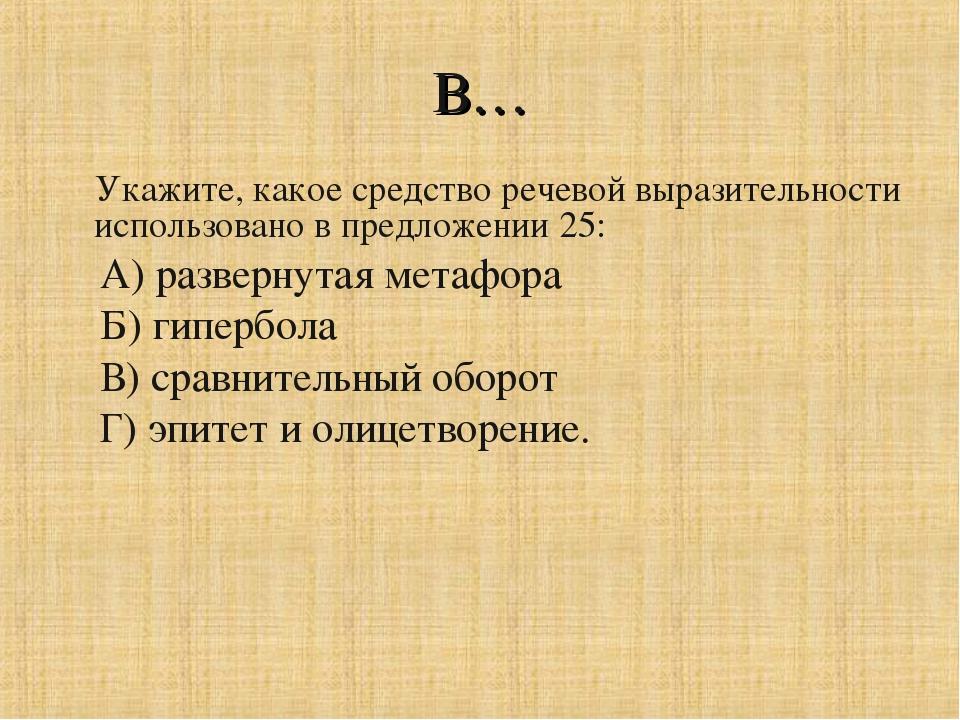 В… Укажите, какое средство речевой выразительности использовано в предложении...