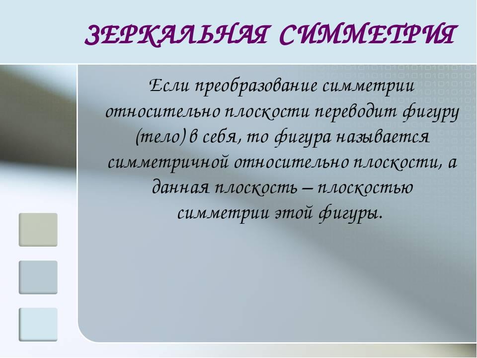 ЗЕРКАЛЬНАЯ СИММЕТРИЯ Если преобразование симметрии относительно плоскости пер...