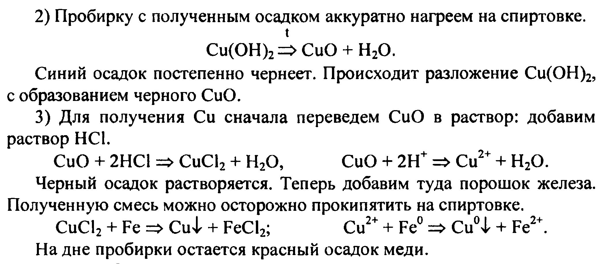 По превращениям химии по гдз