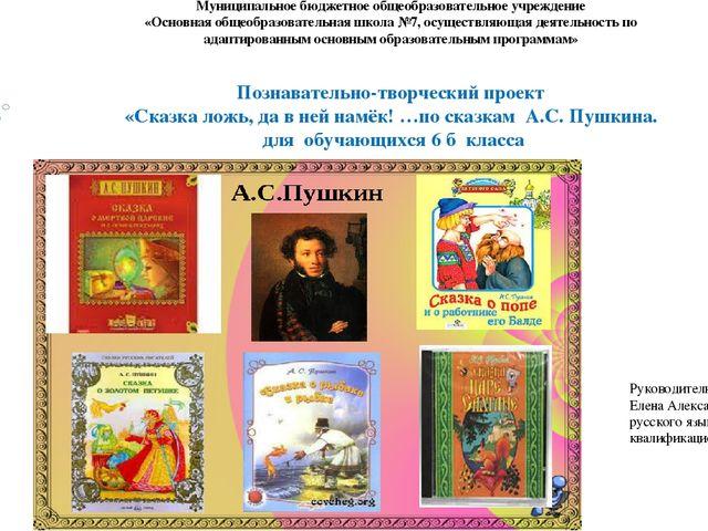 Сказки пушкина в детском чтении реферат 3028