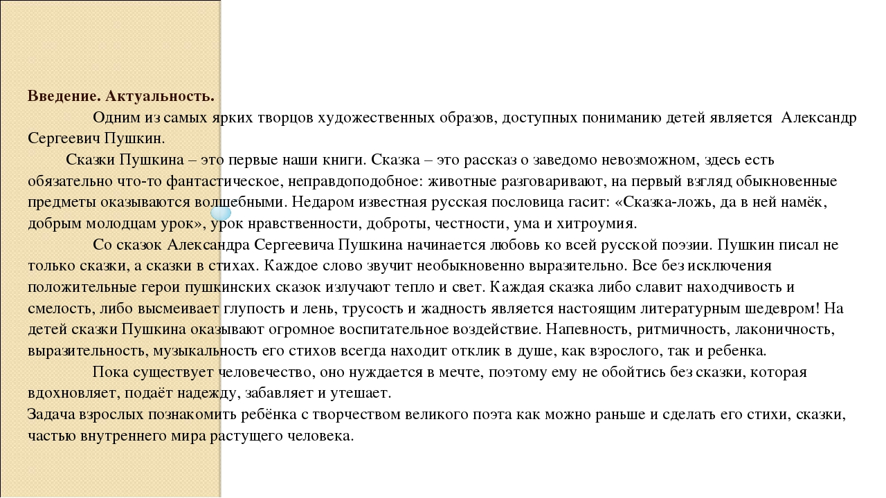 Сказки в творчестве пушкина реферат 4946