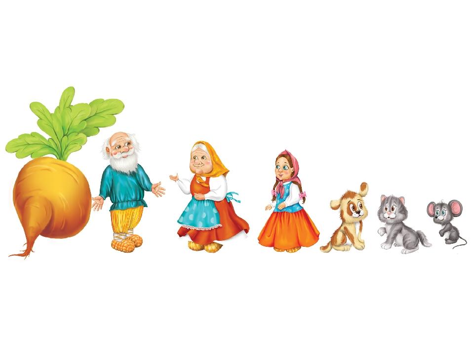 Картинки для детей герои из сказки репка