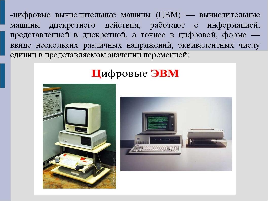 цифровые вычислительные машины работают с информацией представленной