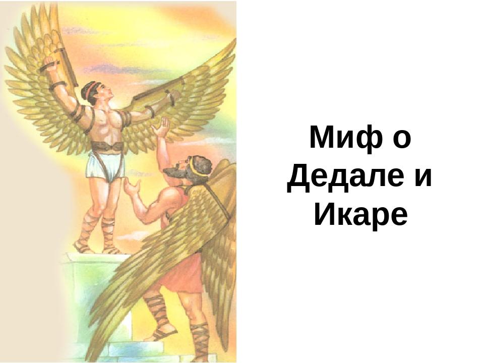МИФ О ДЕДАЛЕ И ИКАРЕ МУЛЬТФИЛЬМ СКАЧАТЬ БЕСПЛАТНО