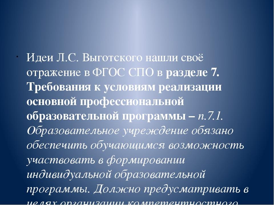 Идеи Л.С. Выготского нашли своё отражение в ФГОС СПО в разделе 7. Требования...