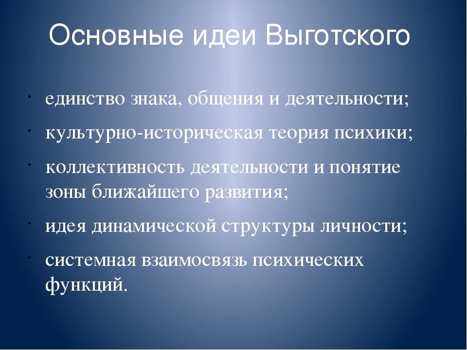 Основные идеи Выготского единство знака, общения и деятельности; культурно-ис...