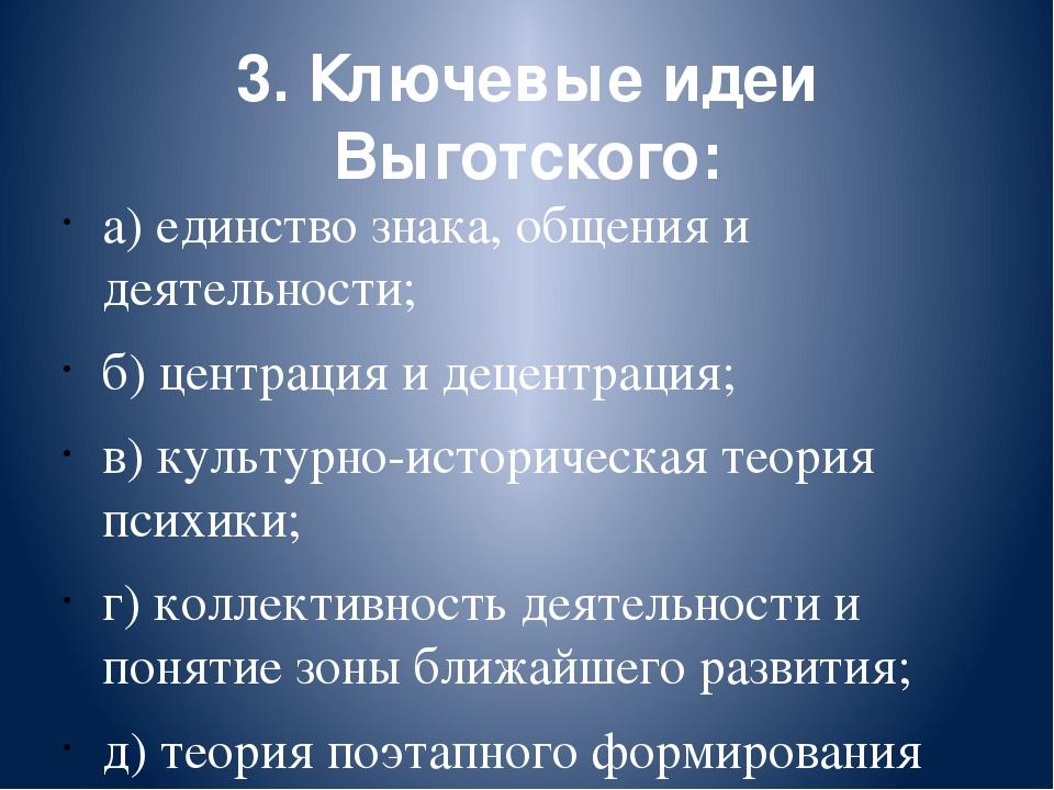 3. Ключевые идеи Выготского: а) единство знака, общения и деятельности; б) це...