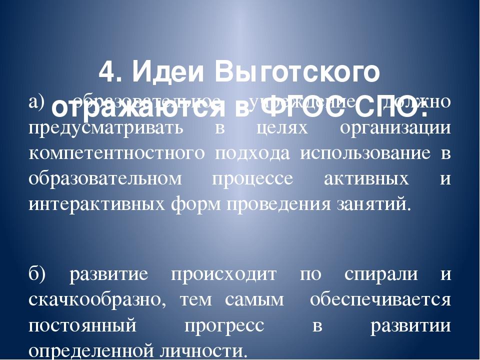4. Идеи Выготского отражаются в ФГОС СПО: а) образовательное учреждение долж...