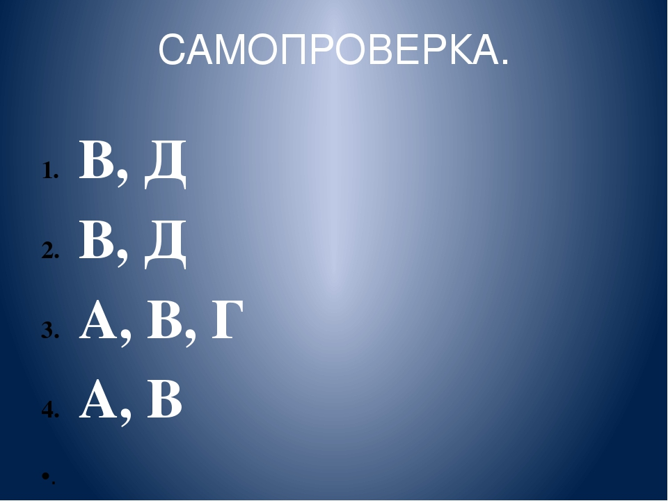 САМОПРОВЕРКА. В, Д В, Д А, В, Г А, В