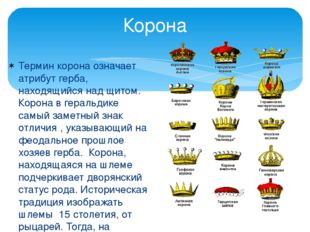 Корона Термин корона означает атрибут герба, находящийся над щитом. Корона в