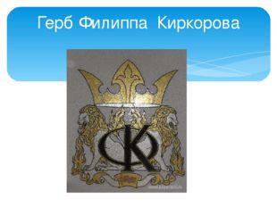 Герб Филиппа Киркорова