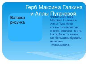 Герб Максима Галкина и Аллы Пугачевой. Фамильный герб Максима Галкина и Аллы
