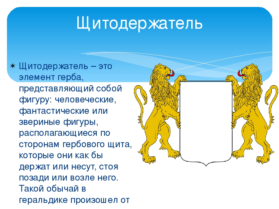 Щитодержатель Щитодержатель – это элемент герба, представляющий собой фигуру:...
