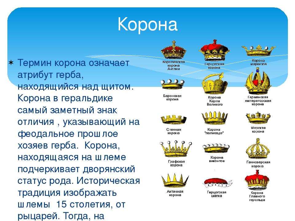 Корона Термин корона означает атрибут герба, находящийся над щитом. Корона в...
