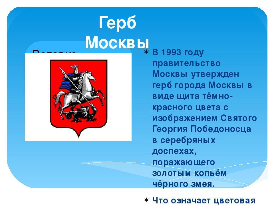 Герб Москвы В 1993 году правительство Москвы утвержден герб города Москвы в в...