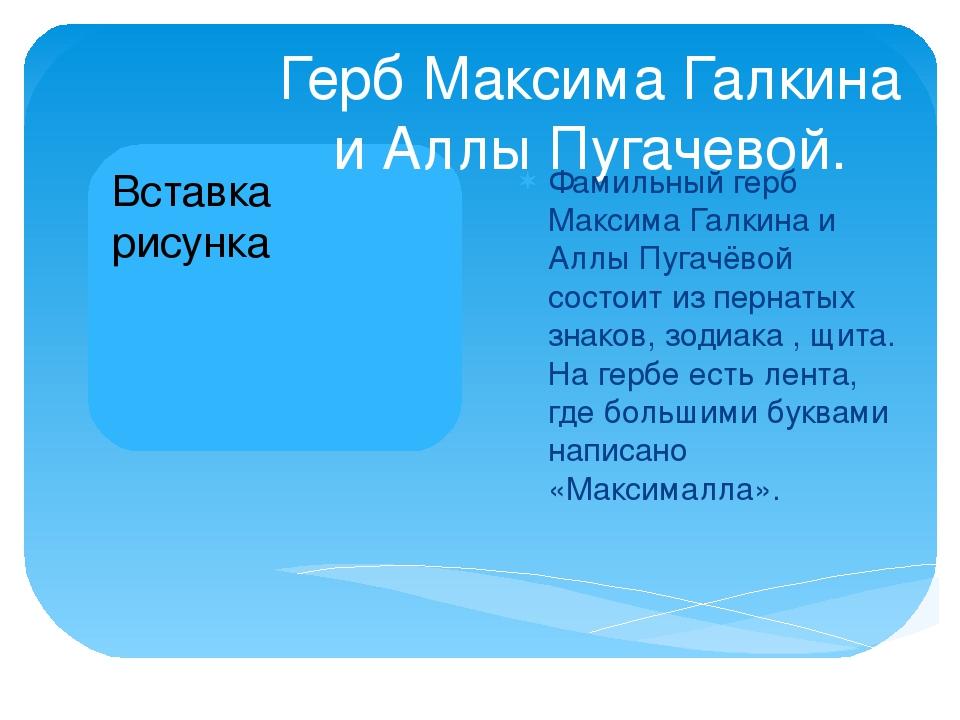Герб Максима Галкина и Аллы Пугачевой. Фамильный герб Максима Галкина и Аллы...