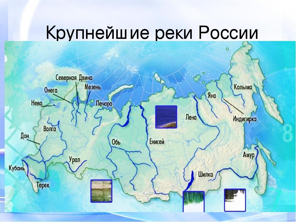 чтоб озера россии картинка как на карте него есть еще