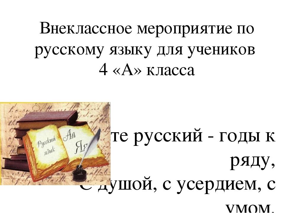 бизнес внеклассное мероприятие по русскому языку с презентацией здесь Заранее
