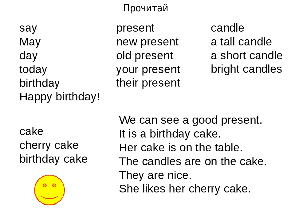 candle a tall candle a short candle bright candles Прочитай say May day today...
