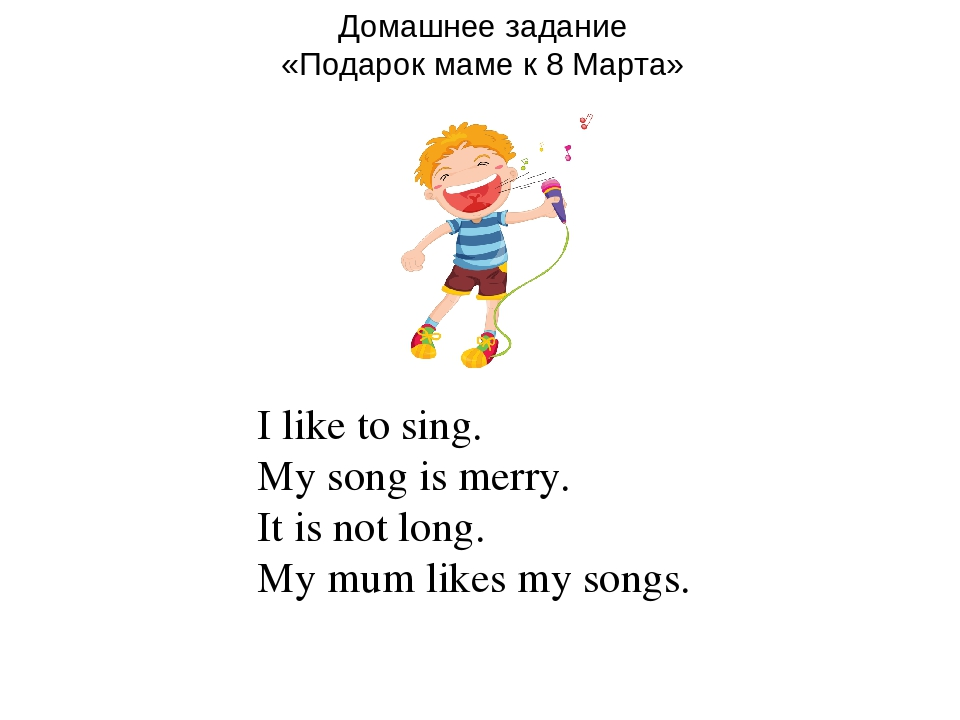 I like to sing. My song is merry. It is not long. My mum likes my songs. Дома...