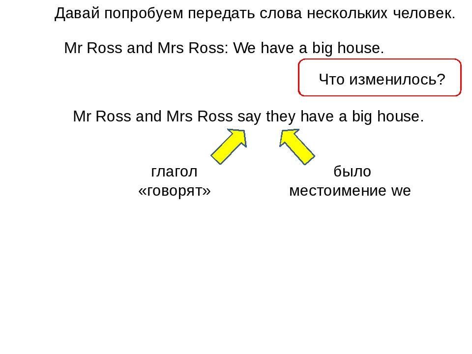 Mr Ross and Mrs Ross: We have a big house. Давай попробуем передать слова нес...