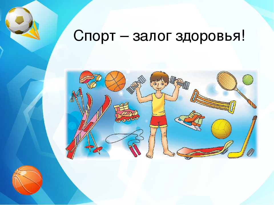 картинки на тему спорт залог здоровья все