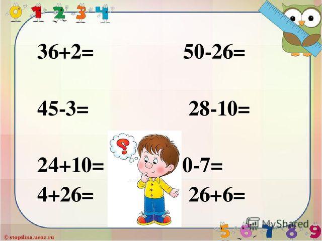 Урок математики во 2 классе закрепление по теме сложение 36 5 по фгос