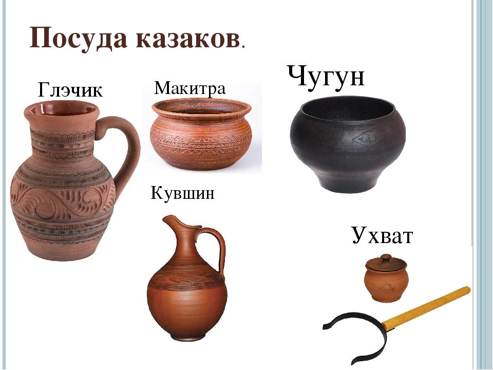 планировался картинки посуды казаков командуя