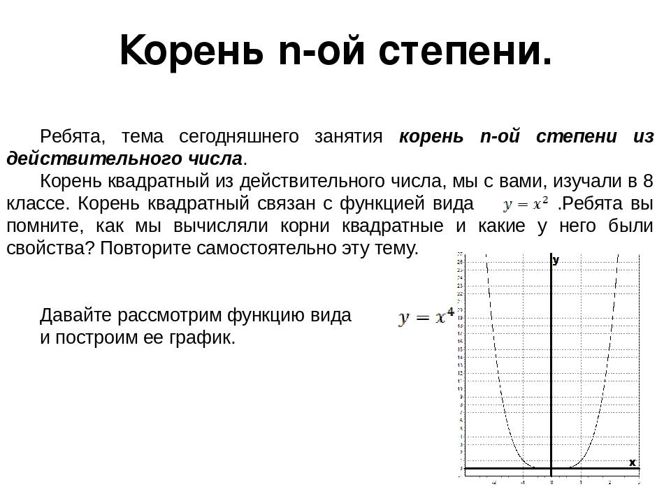 Задачи с решением тема корни и степени решение задач по алгебре 8 клас
