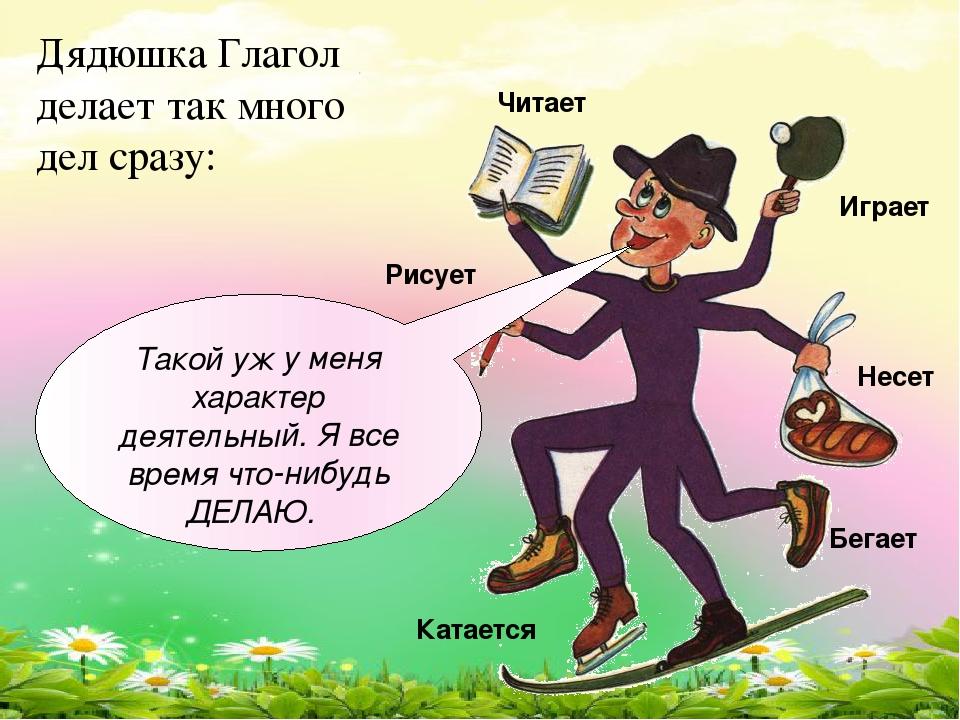 Глагол фото картинки