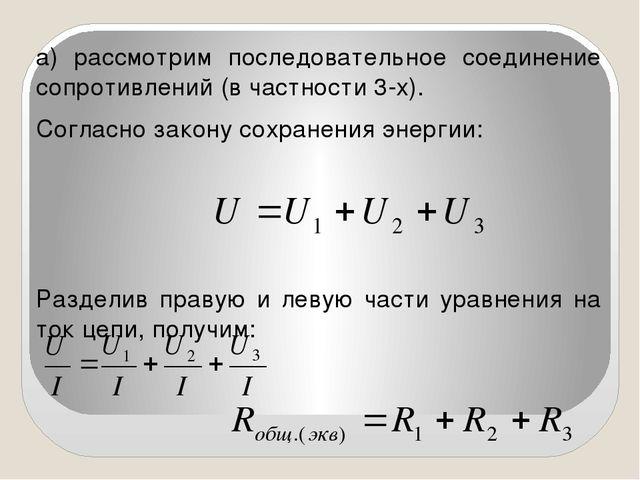 а) рассмотрим последовательное соединение сопротивлений (в частности 3-х). Со...