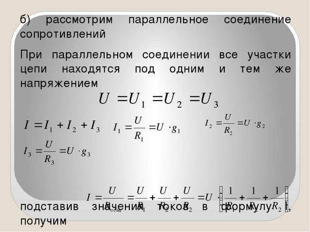 б) рассмотрим параллельное соединение сопротивлений При параллельном соединен...
