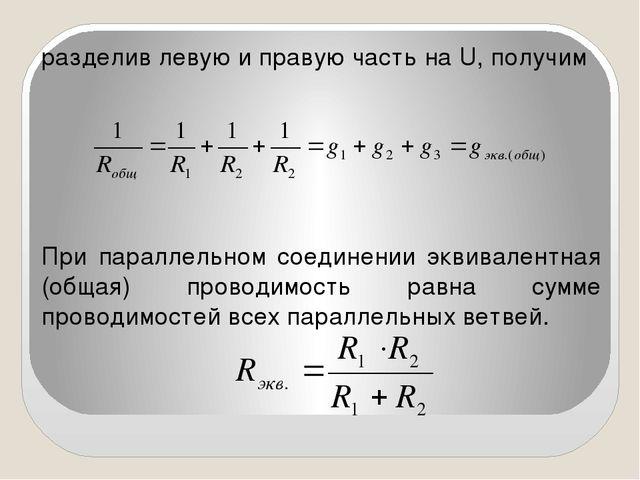 разделив левую и правую часть на U, получим При параллельном соединении эквив...