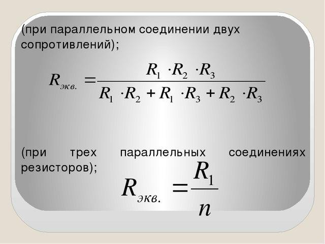 (при параллельном соединении двух сопротивлений); (при трех параллельных соед...
