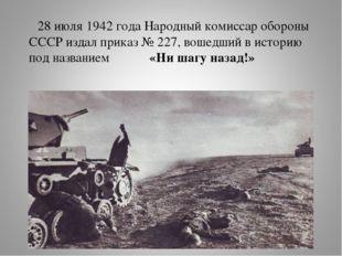 28 июля 1942 года Народный комиссар обороны СССР издал приказ № 227, вошедши