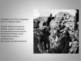 Помнишь, как в бой за Царицын, Шел за отрядом отряд? Подвиг бойцов повторился