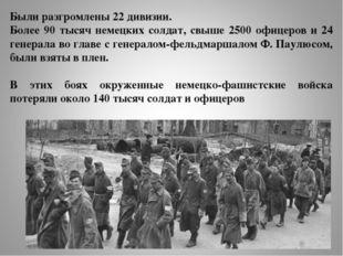 Были разгромлены 22 дивизии. Более 90 тысяч немецких солдат, свыше 2500 офице