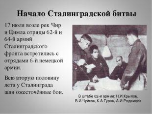 Начало Сталинградской битвы 17 июля возле рек Чир и Цимла отряды 62-й и 64-й